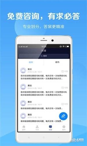 税师爷app下载