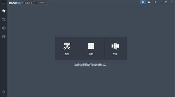 Bandicut(班迪剪辑) v3.1.4.472官方中文版