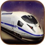 列车模拟2016