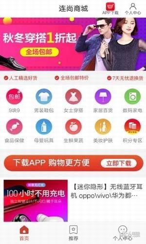 连尚商城app下载