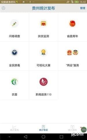 贵州统计发布app下载