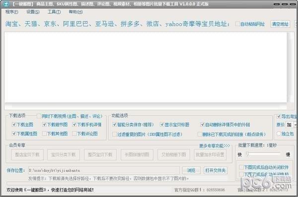 大仙一键搬图 v8.0.2.6官方免费版