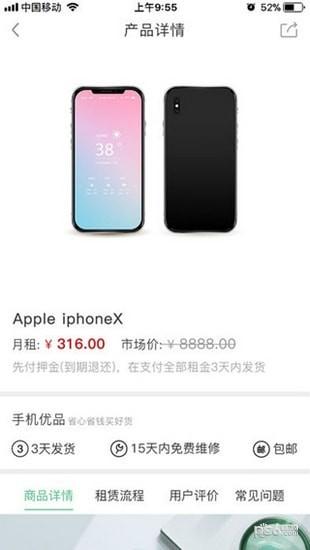 租小二app下载
