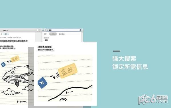 印象笔记for mac