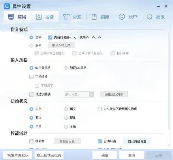 QQ拼音输入法精简版