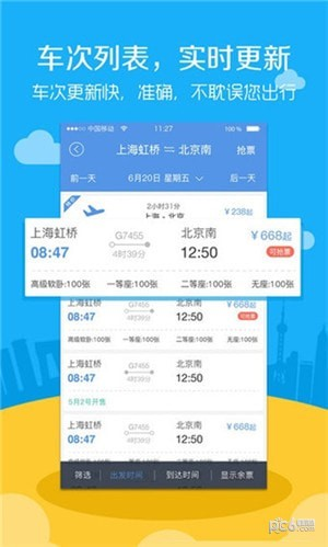 高铁票务app下载