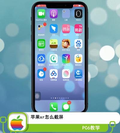 iphone xr截屏怎么操作|苹果xr怎么截屏_pc6教学视频