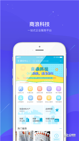 商浪app下载