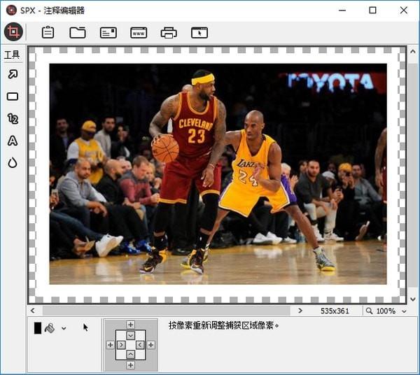 SPX Instant Screen Capture(截图软件)