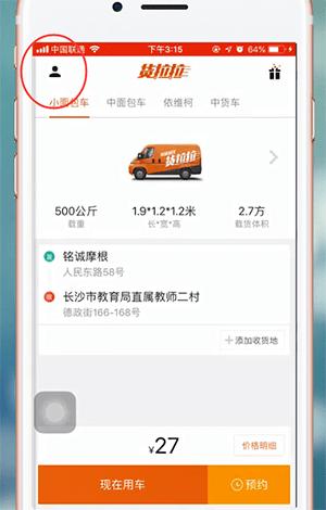 货拉拉是一个同城的货运,搬家平台,用户可以在上面提交订单