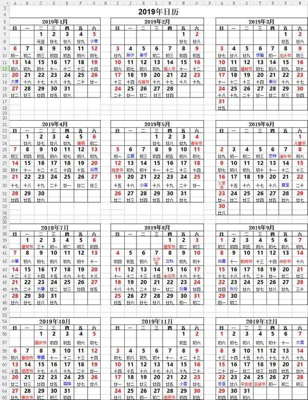 2019年日历打印版