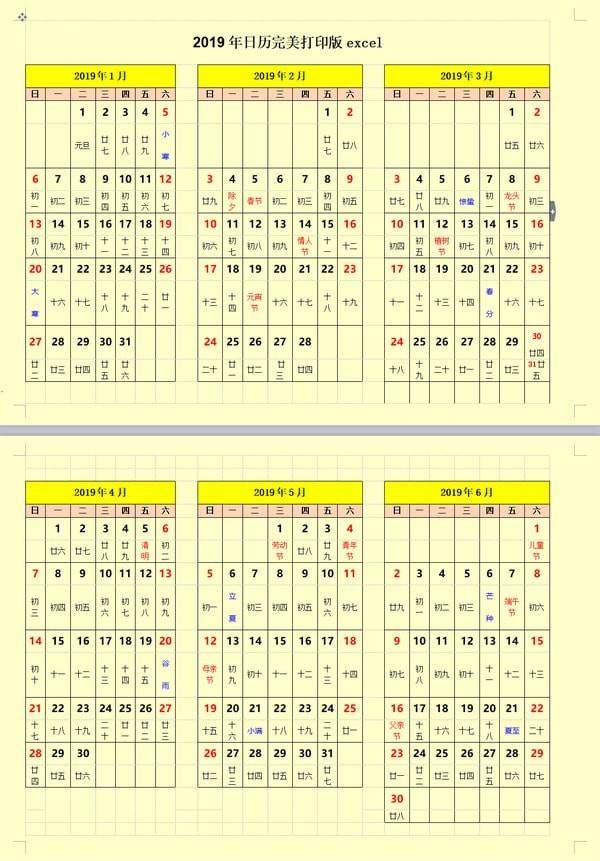2019年日历表打印版