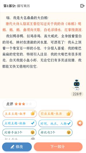 芝麻作文手机版下载