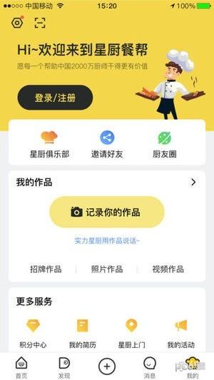 星厨餐帮app下载