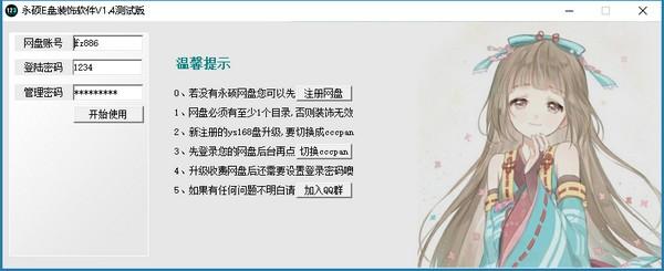 永硕E盘装修软件