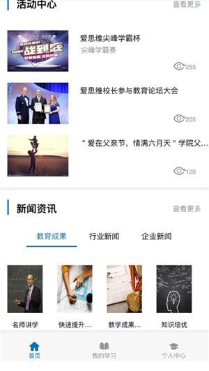 爱思维app下载