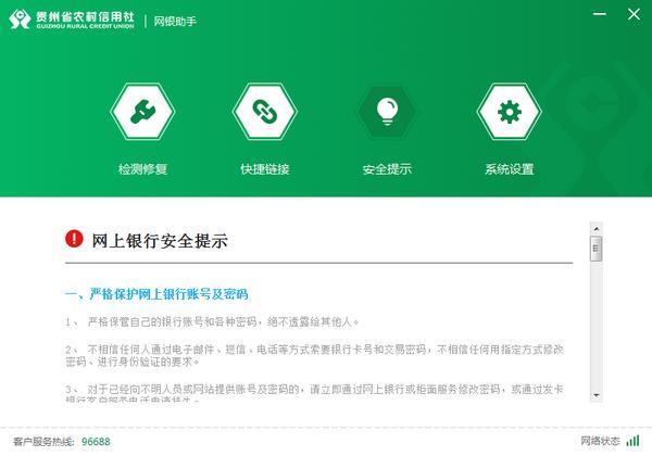 贵州农信网银助手截图