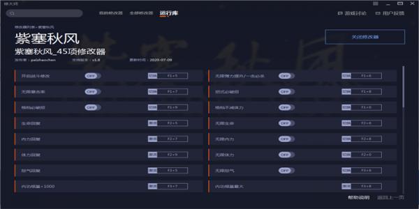 紫塞秋风修改器游侠版下载 v1.9.1