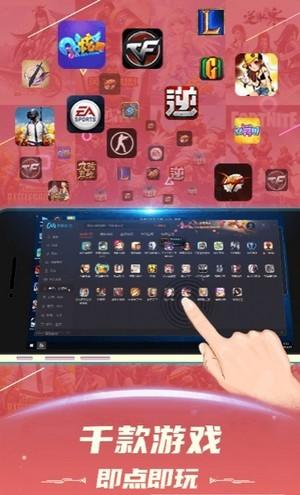 掌上云游戏平台(图2)