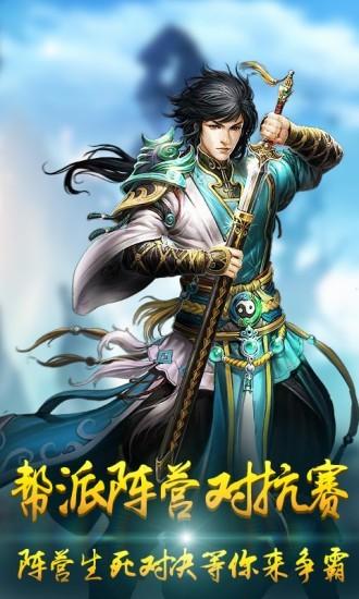 九玩天剑奇缘(图1)