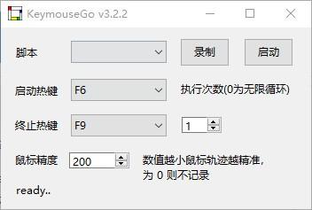 KeymouseGo(键鼠操作录制)