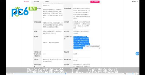 武汉草莓音乐节2019有哪些人 2019年成都草莓音乐节阵容 PC6教学视频