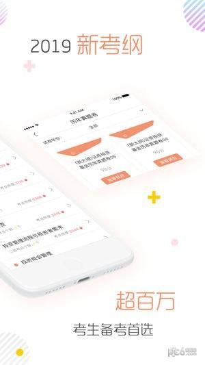 基金从业对题库app下载