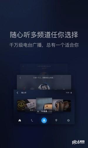 百度CarLife iPad版