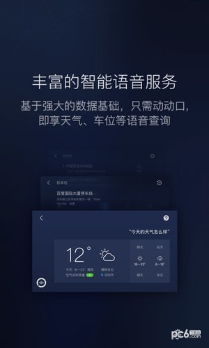 百度CarLife iPad下载