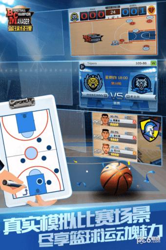 篮球经理电脑版