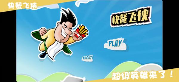 快餐飞侠iOS