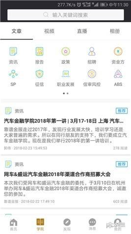 汽车金融大全app下载
