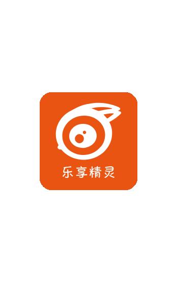 乐享精灵icon