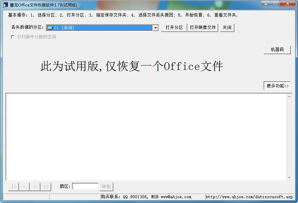 慧龙Office文件恢复