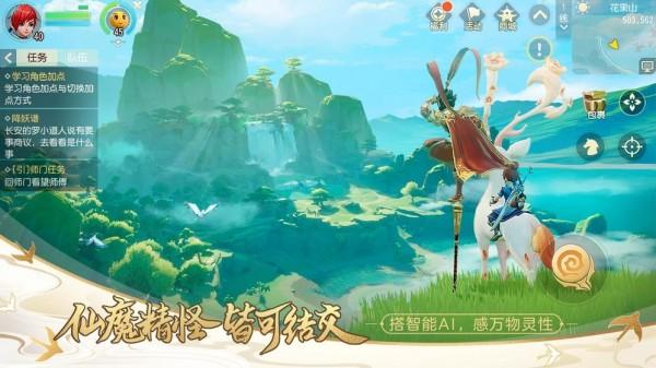 梦幻西游三维版最强职业图片