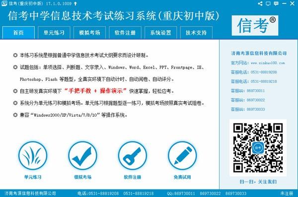 信考中学信息技术考试练习系统重庆初中版