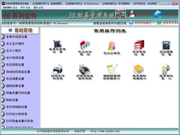 E8财务管理软件标准版