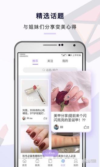 美爷app下载
