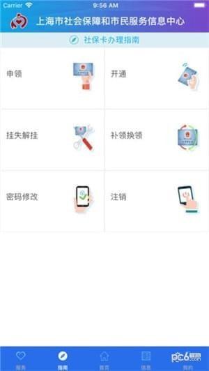 上海社保卡办理下载