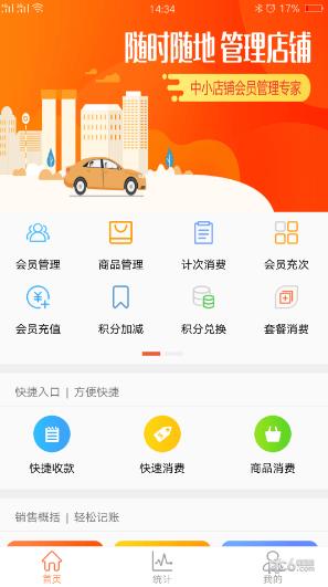 云上铺会员管理收银系统app下载