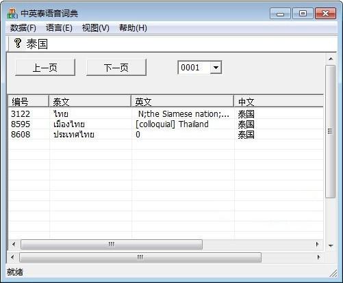 中英泰语语音词典