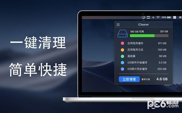 清理宝for Mac