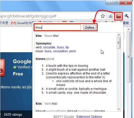 谷歌划词翻译插件 v4.0.2官方免费版