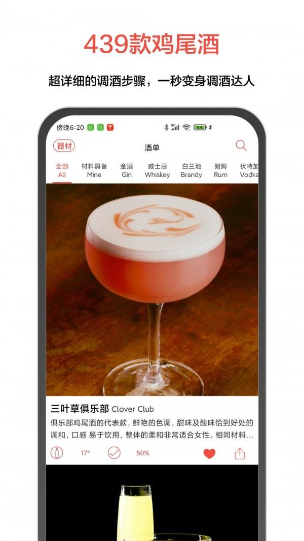 JO鸡尾酒 v9.0.4