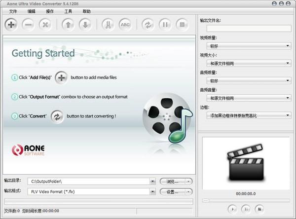 Aone Ultra Video Converter(视频合并分割编辑器)
