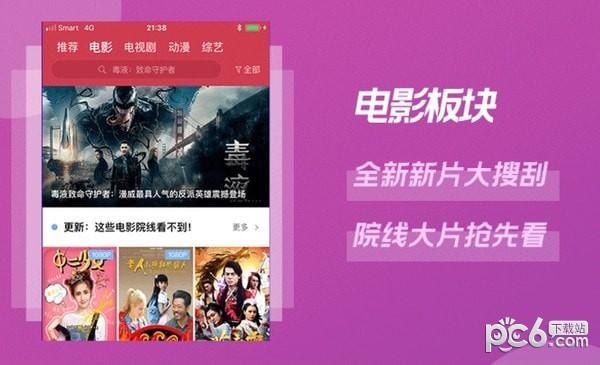 麻花影视iOS版