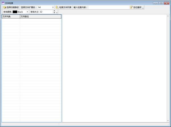 文件检索工具截图