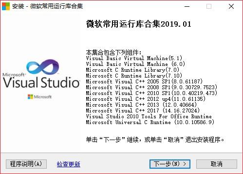 运行库合集|微软常用运行库合集下载 v2019.01.25(32&64位)最新版