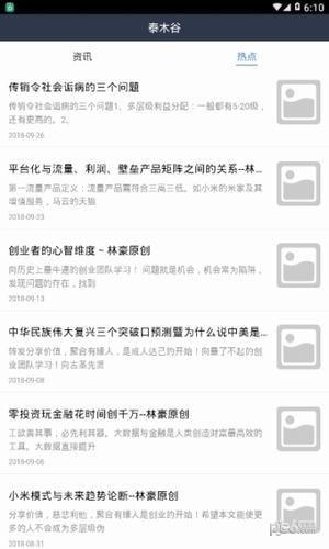 泰木谷app下�d