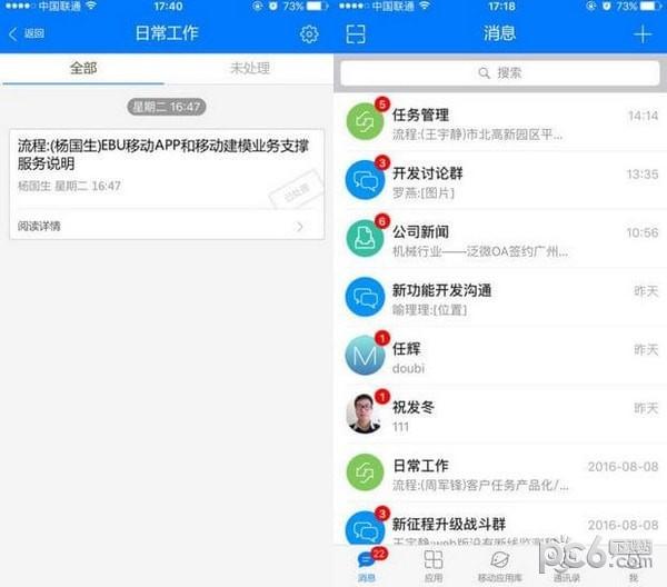 e-mobile电脑版